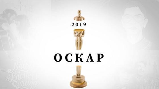 Оскар 2019: үздік саундтректер