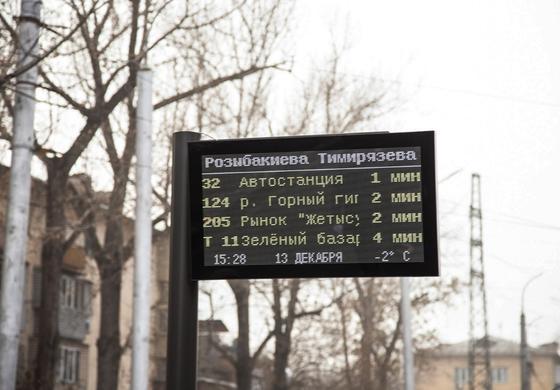 В Алматы на линии BRT появились первые электронные табло на остановках