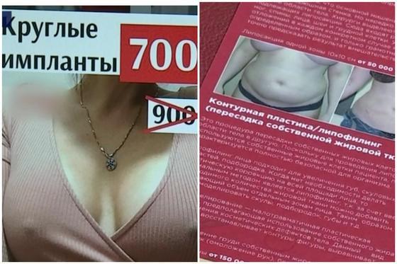 Клиники пластической хирургии подозревают в работе в карантинном Алматы