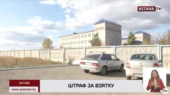 В Актобе директор дома-интерната оштрафована на 22 млн тенге за взятку (видео)