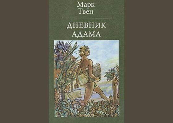 Обложка книги «Дневник Адама»
