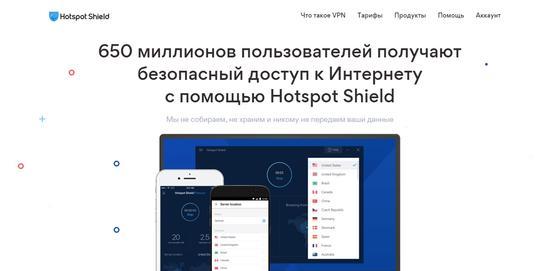 Страница сервиса Hotspot Shield