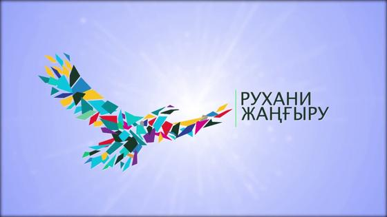 Центры «Рухани жаңғыру» из Кокшетауской области победили в республиканском конкурсе