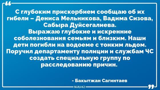 Троих пропавших школьников нашли мертвыми в Алматы