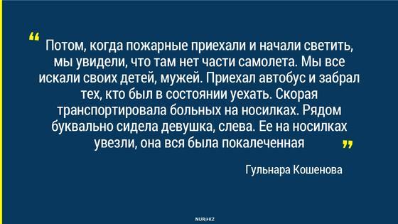 Крушение самолета в Алматы
