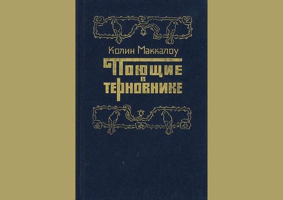 Обложка книги «Поющие в терновнике»