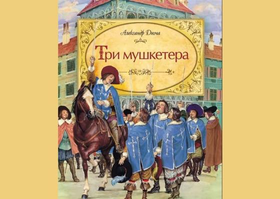 Обложка книги «Три мушкетера»