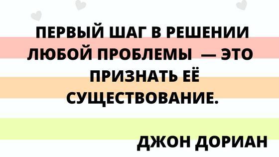 Слова Джона Дориана о решении проблемы написанные на разноцветных полосах