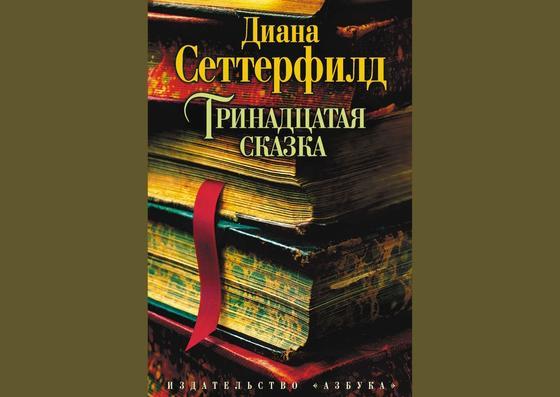 Обложка книги «Тринадцатая сказка»