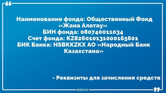 Крушение самолета в Алматы: открыт фонд помощи семьям погибших и пострадавших