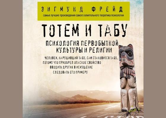 Обложка книги «Тотем и табу»