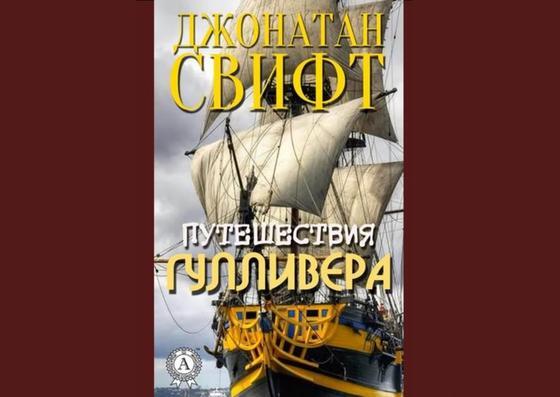 Обложка книги «Путешествия Гулливера»