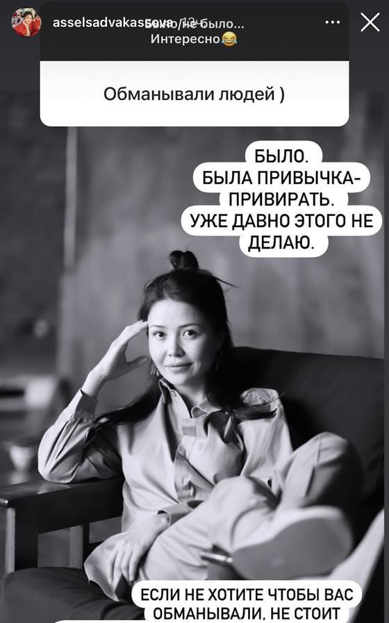 Асель Садвакасова