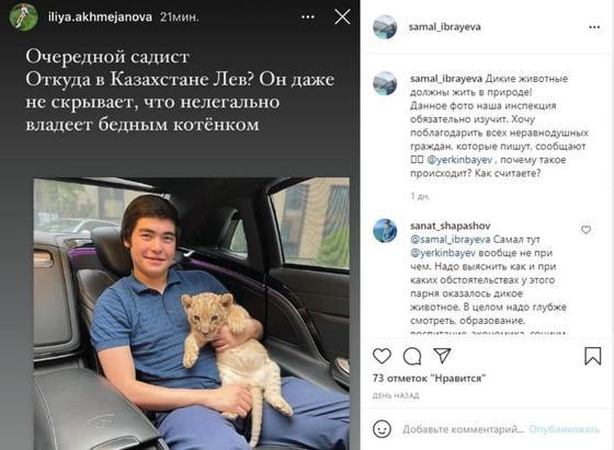 Скриншот поста со страницы Самал Ибраевой