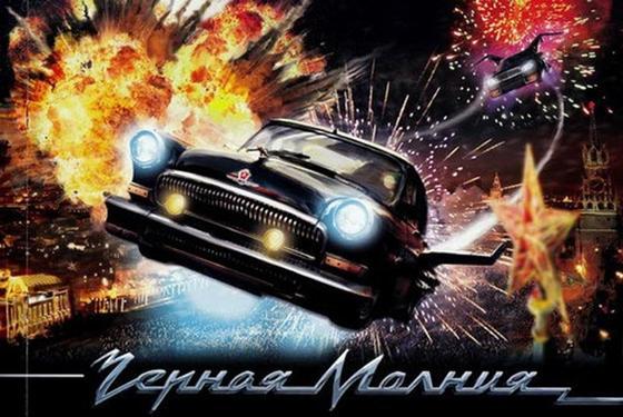 "Тимур Бекмамбетов: ""Черная молния"""