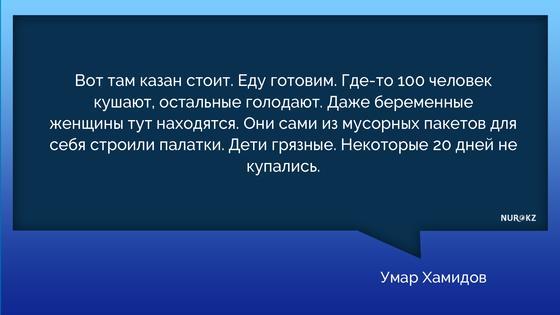 """""""Голодают, 20 дней не мылись"""": сотни иностранцев застряли в Туркестанской области"""