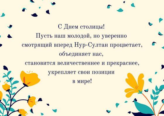 Поздравление с Днем столицы Казахстана