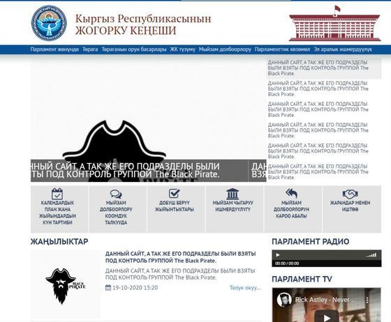 Сайт Жогорку Кенеша