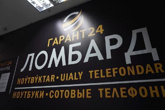 """Ответят ли казахстанские звезды за рекламу оскандалившегося ломбарда """"Гарант 24"""""""