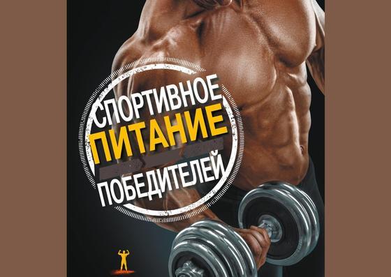 Обложка книги «Спортивное питание победителей»