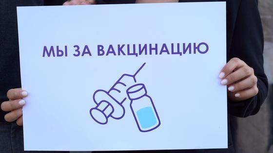 За вакцинацию