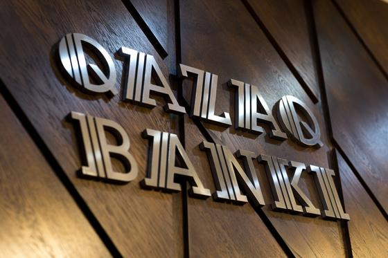Вкладчикам Qazaq Banki начали выплачивать деньги
