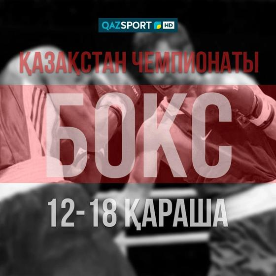 Телеканал «QAZSPORT» покажет в прямом эфире чемпионат Казахстана по боксу