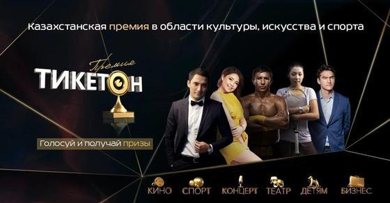 Cтартует казахстанская премия в области культуры, искусства и спорта