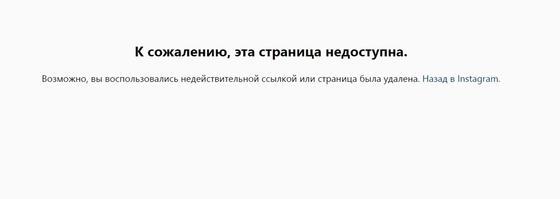 Страница Анастасии Решетовой в Instagram