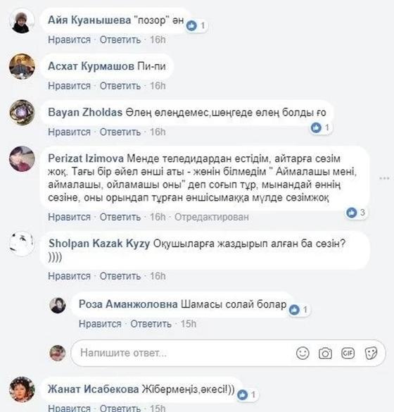 Елімізге белгілі тұлғалар Айгерім Қалаубаеваның жаңа әнін сынап тастады.Скриншот: Facebook