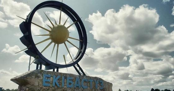 Отделение Экибастуза от Павлодарской области прокомментировали в акимате