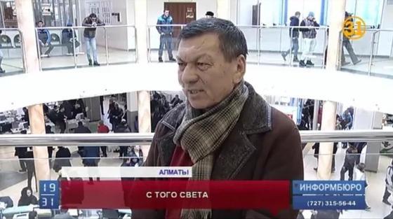 66-летнего жителя Алматы по ошибке отправили на тот свет