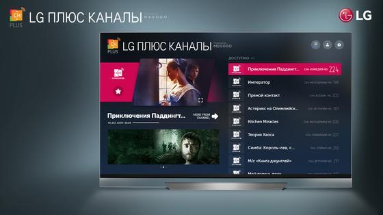 Новое онлайн-телевидение запускает LG Electronics и Megogo