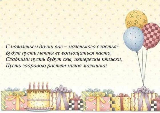 С днем рождения доченьки
