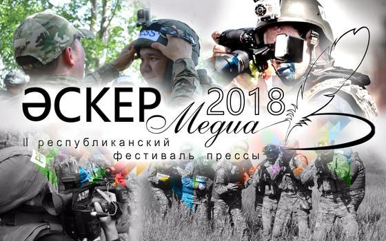 Более ста заявок поступило от конкурсантов для участия в фестивале «Әскер Медиа-2018»