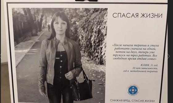 Юлия 31 год, 10 лет принимала наркотики, год в матадоновой программе. Фото Саната Онгарбаева