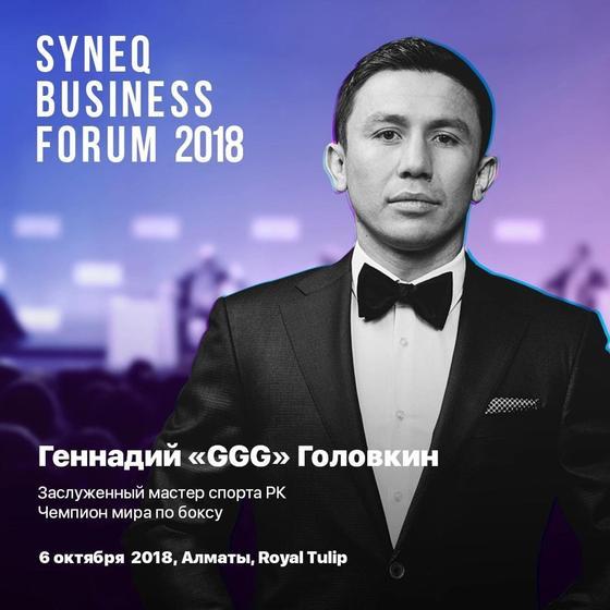 Наш чемпион летит домой: Геннадий Головкин эксклюзивно выступит на Syneq Business Forum 2.0 в Алматы