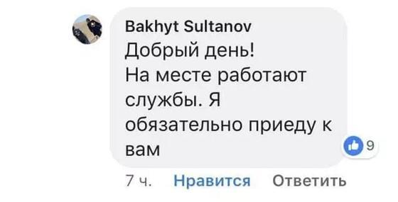 """""""Я обязательно приеду к вам"""": новый аким Астаны ответил на жалобу жительницы"""