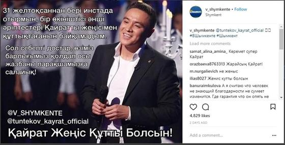 Қайрат Түнтеков. Фото: Instagram