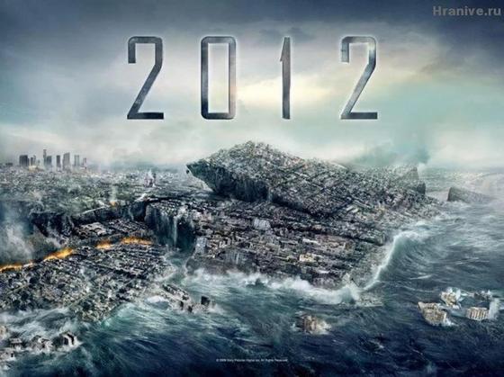 Фильмы-катастрофы: 2012
