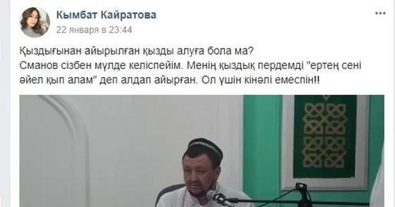 Қымбат Қайратованың Facebook парақшасынан скриншот