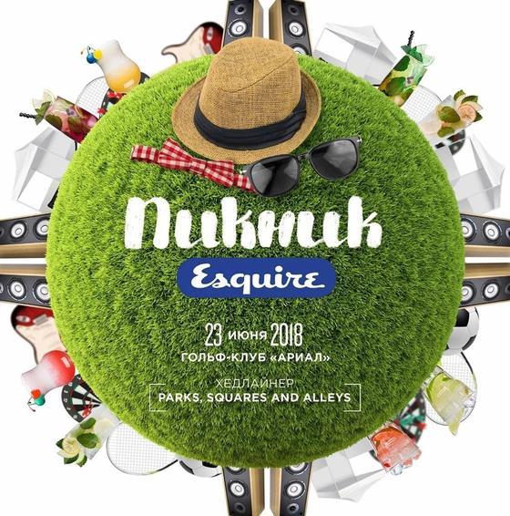 Празднуй лето с Esquire Picnic