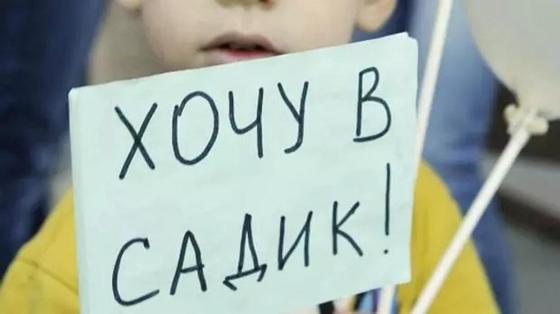 Родители не могут оформить детей в детсад из-за сбоя в электронной очереди в Уральске