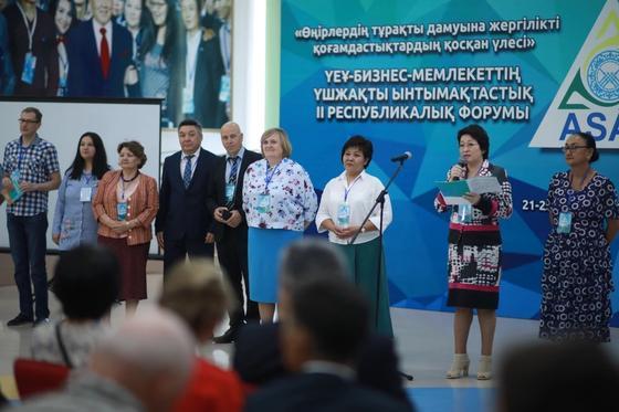 В Алматинской области начался II республиканский форум «ASAR»