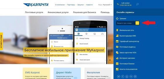 Отследить посылку Алиэкспресс: Казахстан
