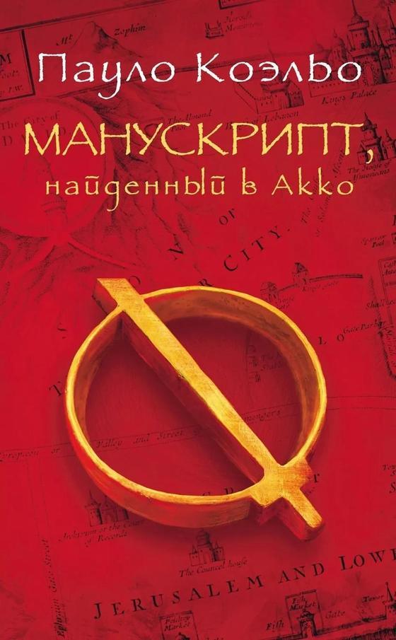 «Манускрипт, найденный в Акко»