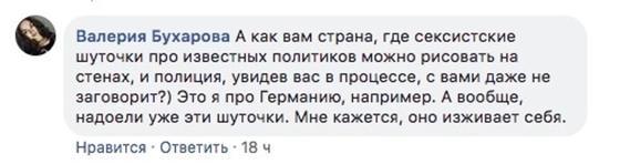 «Хамло редкостное»: Артемия Лебедева обругали за сексистскую шутку (фото)