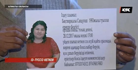 Алматы облысында екі баланың анасы із-түзсіз жоғалып кетті (фото)