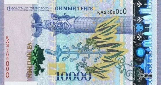 Банкноты с Назарбаевым разобрали казахстанцы