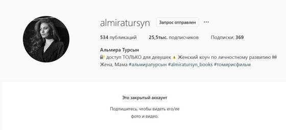 Аккаунт Альмиры Турсын. Скриншот: Instagram